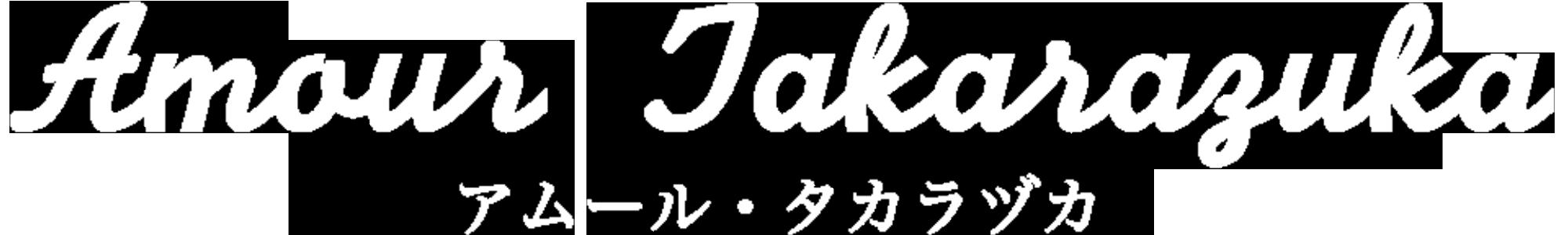 Amour Takarazuka