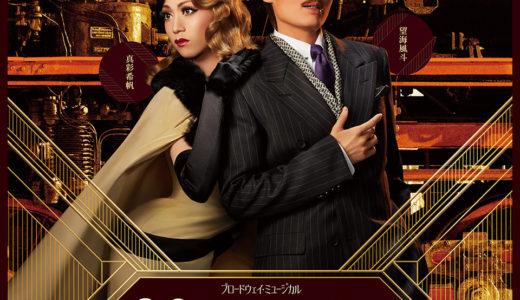 【雪組】東急シアターオーブ公演『20世紀号に乗って』全ての配役が決定
