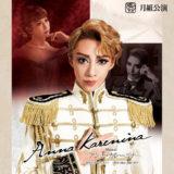 <速報>月組宝塚バウホール公演『Anna Karenina(アンナ・カレーニナ)』のDVD発売が決定!