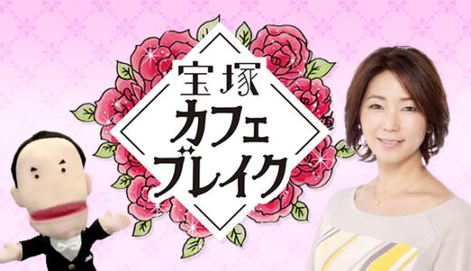 宝塚関連のテレビ出演情報