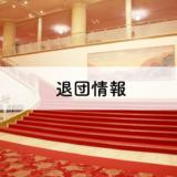 <速報>月組トップスター、珠城りょうさん退団発表!(追記あり)