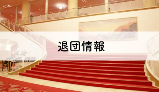 <速報>雪組退団発表