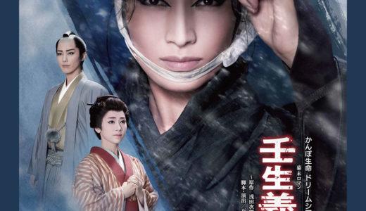 雪組公演『壬生義士伝』の制作発表会ノーカット映像配信