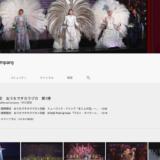 <期間限定>宝塚歌劇YouTube公式チャンネルにて「おうちでタカラヅカ」を公開