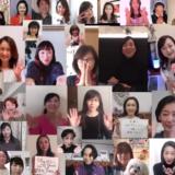 宝塚OG有志一同による『すみれプロジェクト』がYouTubeで公開 (パート3まで公開中)