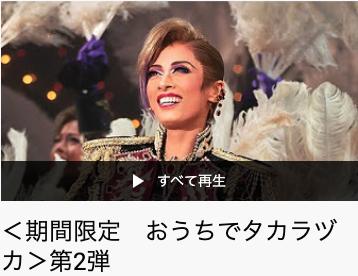 <期間限定>宝塚歌劇YouTube公式チャンネルにて「おうちでタカラヅカ」第2弾を公開