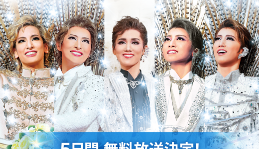 スカイステージ5日間無料放送決定!